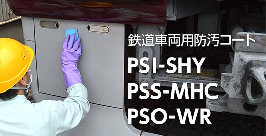 鉄道車両用防汚コート「PSI-SHY」「PSS-MHC」「PSO-WR」